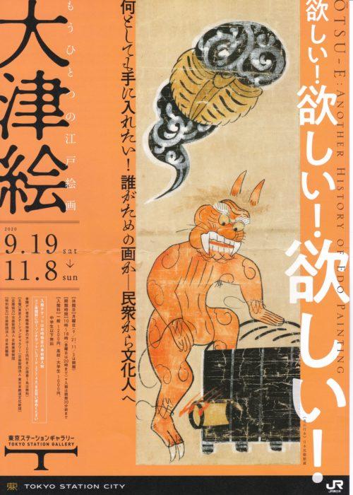 大津絵展のポスター